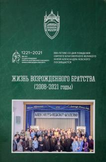 книга «Жизнь возрожденного Братства (2008-2021 гг.)»